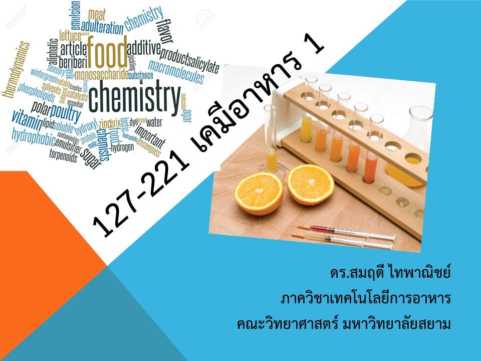 127-221 เคมีอาหาร 1